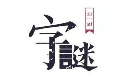 有趣的汉字笑话 有趣的汉字大全
